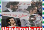 Ishq Raz E Asat Urdu Novel By Samina Iftikhar Download