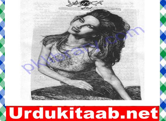 Jab Woh Meherban Hua Urdu Novel By Humaria Nousheen Download