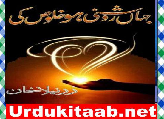 Jahan Roshni Ho Khaloos Ki Urdu Novel By Zarneela Khan Download