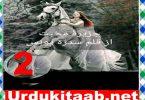 Jazeera E Mohabbat Urdu Novel By Sidra Younas Episode 2 Download