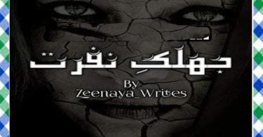 Jhalak E Nafrat Urdu Novel By Zeenia Writers Download