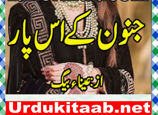 Junoon Ke Us Paar Urdu Novel By Ayna Baig Download