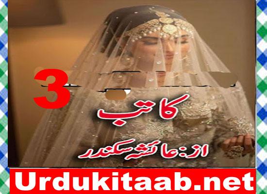 Kaatib Urdu Novel By Ayesha Sikander Episode 3 Download