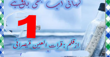 Kahani Ab Bhi Baqi Hai Urdu Novel By Qurrat Ul Ain Qaisrani Episode 1 Download
