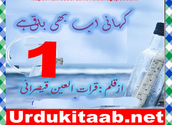 Kahani Ab Bhi Baqi Hai Urdu Novel By Qurrat Ul Ain Qaisrani Episode 1 Download