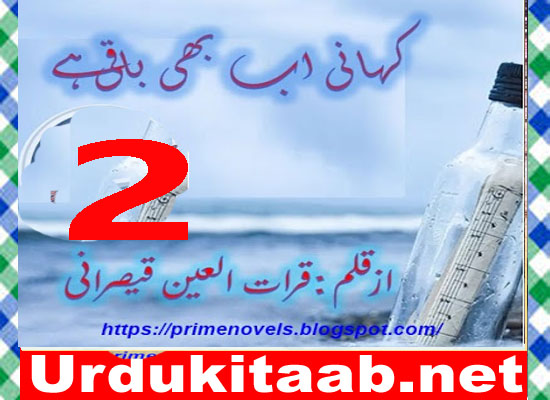 Kahani Ab Bhi Baqi Hai Urdu Novel By Qurrat Ul Ain Qaisrani Episode 2 Download