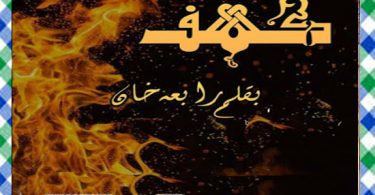 Kahf Urdu Novel By Rabia Khan Download