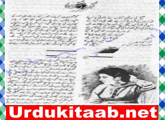 Kaho Ek Din Urdu Novel By Quratul Ain Sikandar Download