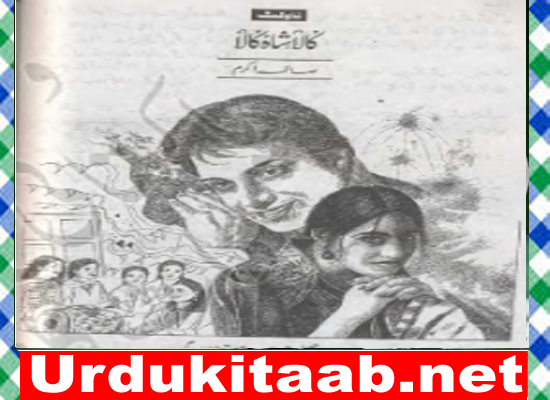 Kala Sha Kala Urdu Novel By Saima Akram Download