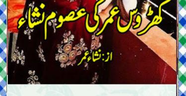 Kharos Umar Ki Masoom Nisha Urdu Novel By Nisha Umer Download