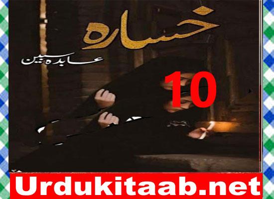 Khasara Urdu Novel By Abida Sabeen Episode 10 Download