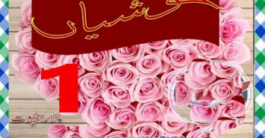 Khushiyan Urdu Novel By Mala Rajpoot Episode 1 Download