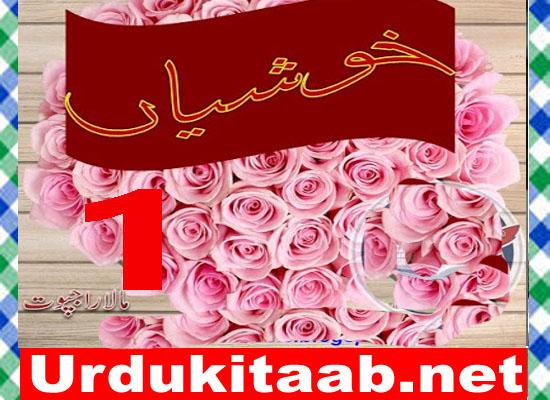 Khushiyan Urdu Novel By Mala Rajpoot Episode 1 Download
