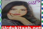 Kiran Digest November 2020 Read Online