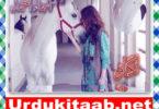 Lagao Urdu Novel By Asma Ahmed Download
