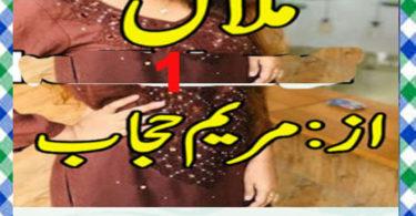 Malal Urdu Novel By Maryam Hijab Download