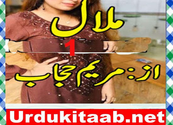 Malal Urdu Novel By Maryam Hijab Download