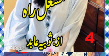 Mashal E Rah Urdu Novel By Sobia Abid Episode 4 Download