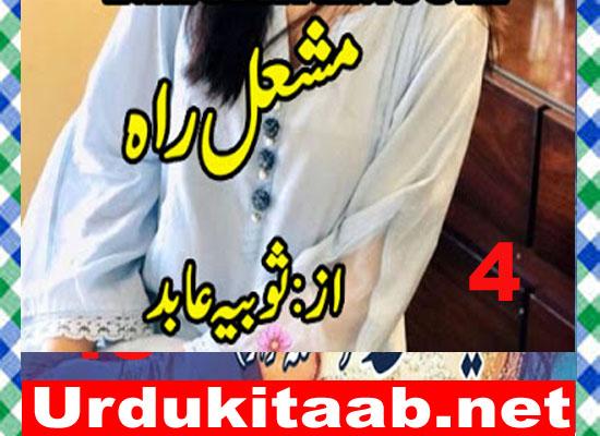 Mashal E Rah Urdu Novel By Sobia Abid Episode 4 Download