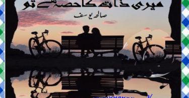 Meri Zaat Ka Hisa Hai Tu Urdu Novel By Saliha Yousaf Download