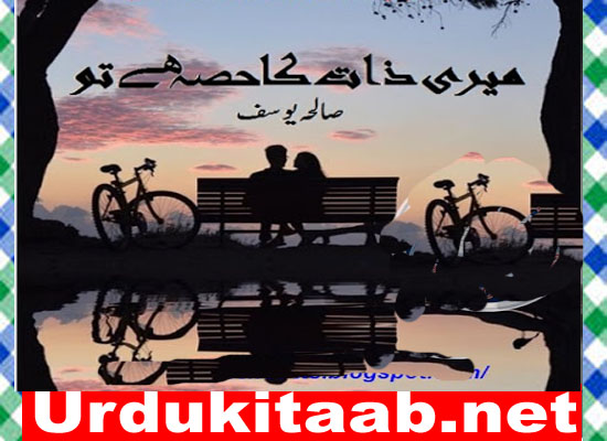 Meri Zaat Ka Hisa Hai Tu Urdu Novel By Saliha Yousaf Download