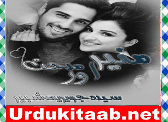 Midhat Our Muneer Urdu Novel By Syeda Jaweriya Shabir Download