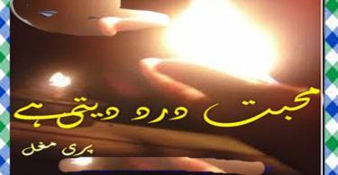 Mohabbat Dard Deti Hay Urdu Novel By Pari Mughal Download