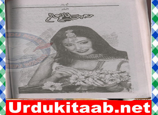 Mohabbat Fateh E Alam Urdu Novel By Farah Tahir Download