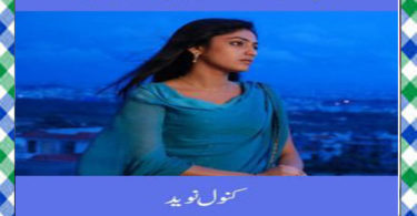 Mohabbat Ik Silsila Tishnagi Urdu Novel By Kanwal Naveed Download