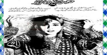 Mohabbat Ke Din Hazar Urdu Novel By Maria Yasir Download