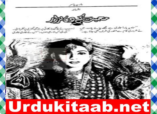 Mohabbat Ke Din Hazar Urdu Novel By Maria Yasir Download