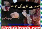 Mohabbat Se Nafrat Tak Ka Safar Urdu Novel By Noor Fatima Download