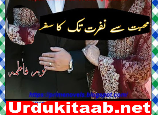 Mohabbat Se Nafrat Tak Ka Safar Urdu Novel By Noor Fatima Download