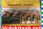Yaqeen E Muhabbat Urdu Novel By Mafia Kanwal Episode 13 Download