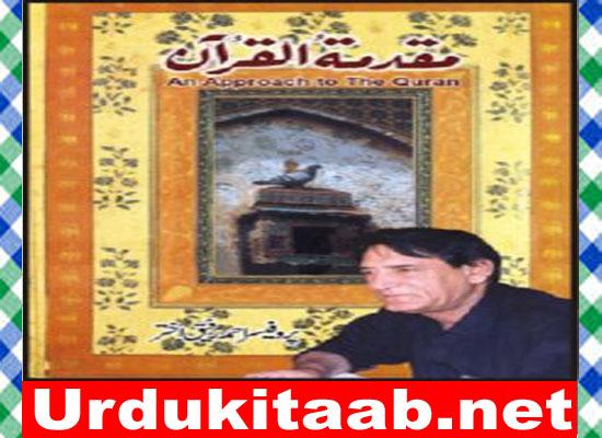 Muqadma Tul Quran By Ahmed Rafique Akhtar