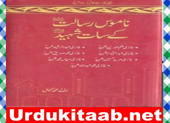 Namoos e Risalat Kay 7 Shaheed Islamic Book By Rai M. Kamal Download