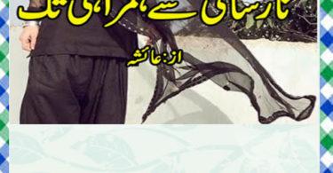 Narsai Se Humrahi Tak Urdu Novel By Ayesha Download
