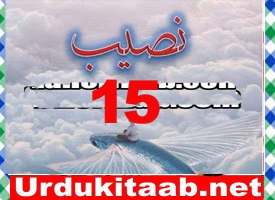 Naseeb Urdu Novel By Biya Talhat Part 15 Download