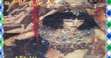 Neel Ki Sahira Urdu Novel By Rider Haggard Download