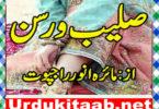 Saleeb Warson Urdu Novel By Maira Anwaar Rajpoot Download
