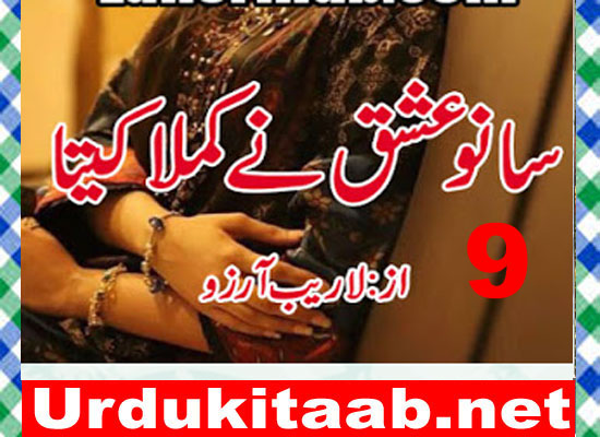 Sano Ishq Ne Kamla Kita Urdu Novel By Laraib Arzo Episode 9 Download