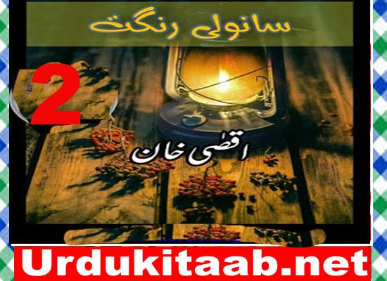 Sanwali Rangat Urdu Novel By Aqsa Khan Episode 2 Download