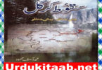 Saqoot e Kargil Urdu Book By Muhammad Asif Mehmood Download