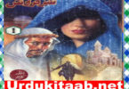 Sarfarosh Novel Complete By Azhar Kaleem MA Download
