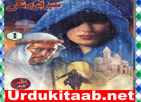 Sarfarosh Novel Complete By Azhar Kaleem MA Download