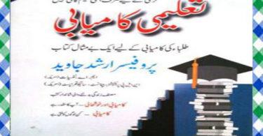 Taleemi Kamyabi Urdu Novel By Prof Arshad Javed Download