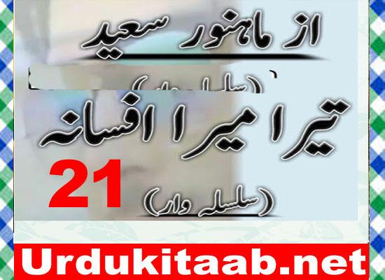 Tera Mera Afsana Urdu Novel By Mahnoor Saeed Episode 21 Download