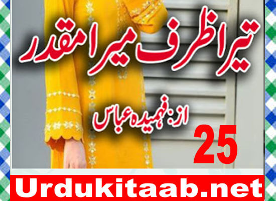 Tera Zarf Mera Muqaddar Urdu Novel By Fahmida Abbas Episode 25 Download