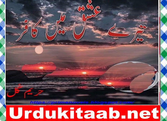 Tere Ishq Mein Kafir Urdu Novel By Hareem Gul Download