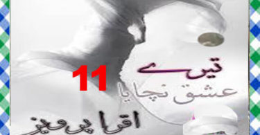 Tere Ishq Nachaya Urdu Novel By Iqra Pervaiz Episode 11 Download